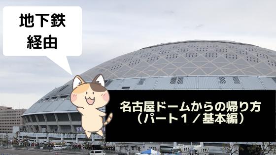 ナゴヤドームからの帰り方 基本編
